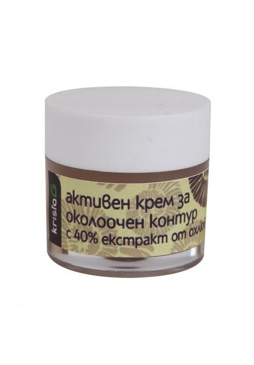 Активен крем за околоочен контур с 40% екстракт от Охлюв